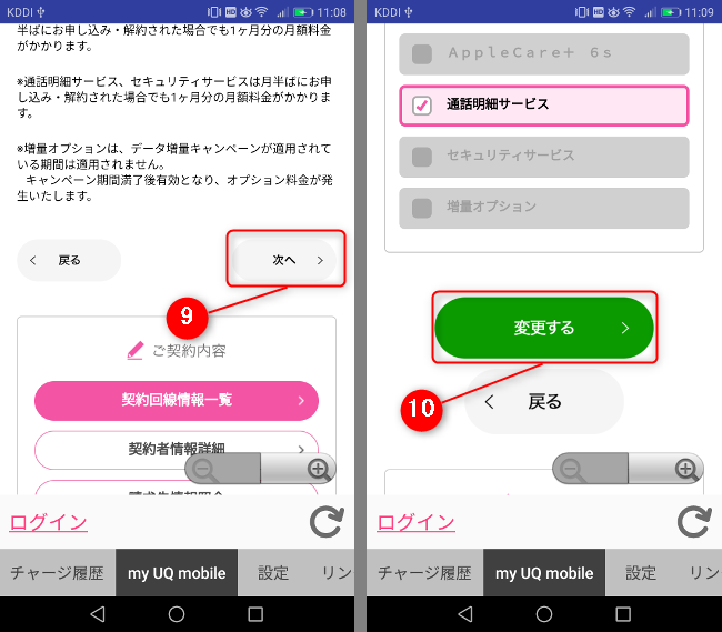 Uq モバイル 解約 方法